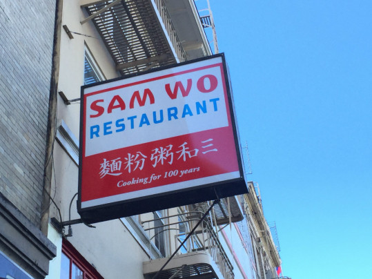 SamWo2